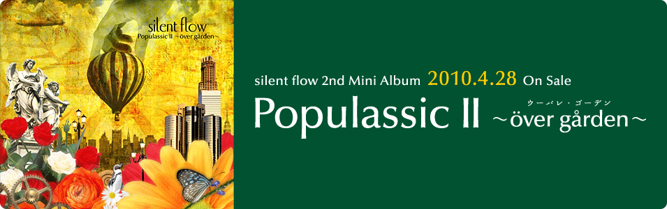 2nd Mini Album「Populassic Ⅱ ~över gården~」2010年4月28日リリース